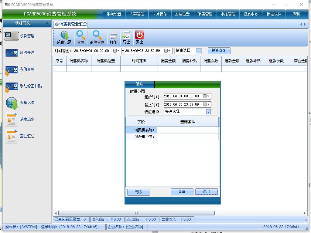 食堂消费机的软件管理界面